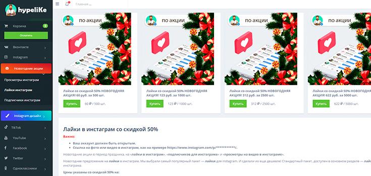 hypelike.ru лайки