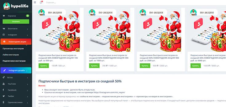 hypelike.ru подписчики